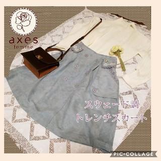 アクシーズファム(axes femme)のaxes femme スエードトレンチスカート サックス(ひざ丈スカート)