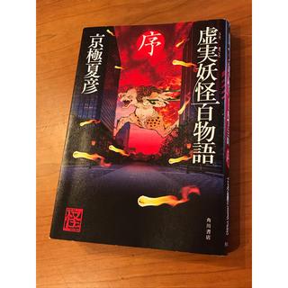 カドカワショテン(角川書店)の京極夏彦 虚実妖怪百物語 序 (文学/小説)
