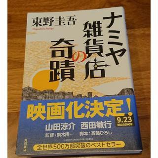カドカワショテン(角川書店)のナミヤ雑貨店の奇蹟 東野圭吾 著(文学/小説)