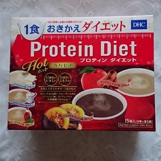 ディーエイチシー(DHC)の※①プロテインダイエット10袋(プロテイン)
