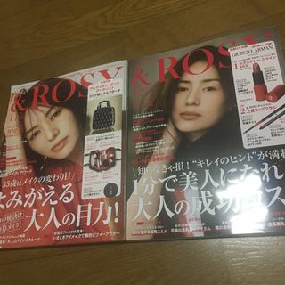 タカラジマシャ(宝島社)のアンドロージー &ROSY 11月号 12月号(ファッション)