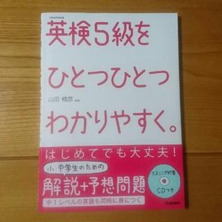 ガッケン(学研)の英検5級をひとつひとつわかりやすく(資格/検定)