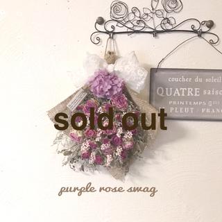 purple rose  swag(ドライフラワー)