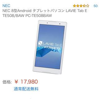 エヌイーシー(NEC)のNEC Android タブレット LAVIE Tab PC-TE508BAW(タブレット)