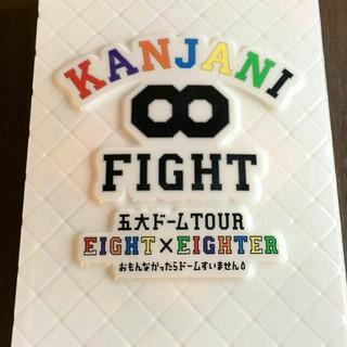 関ジャニ∞ - 関ジャニ∞ EIGHT×EIGHTER DVD 初回限定盤