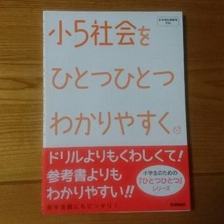 ガッケン(学研)の小5社会をひとつひとつわかりやすく(参考書)