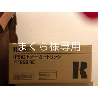 リコー(RICOH)のRICHO IPSiOトナーカートリッジ 85B RE 新品未開封‼️(PC周辺機器)
