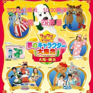 【横浜 4連番 S席】ワンワンといっしょ!夢のキャラクター大集合 横浜公演(キッズ/ファミリー)