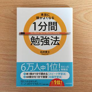 カドカワショテン(角川書店)の本当に頭がよくなる1分間勉強法(参考書)