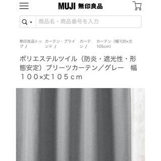 ムジルシリョウヒン(MUJI (無印良品))の無印 カーテン 長さ160×幅105 フック付き(カーテン)