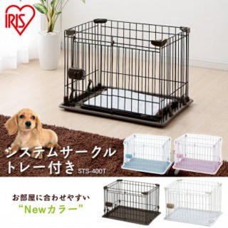 サークル ゲージ 犬 ケージ システムサークルトレー付 スライドドア 室内用(かご/ケージ)