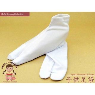 新品☆子供用白足袋(ソックスタイプ)20cm~ HLTB20(和服/着物)