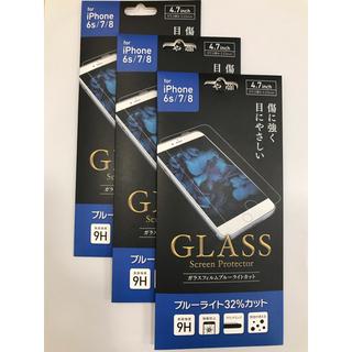 最安値!!iPhone8 iPhone7 強化ガラスフィルム