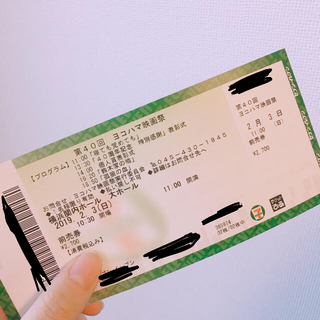 ヨコハマ映画祭 チケット(その他)