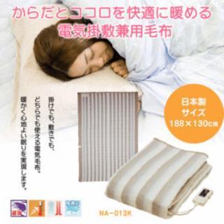 ☆今、大人気商品☆ ぽかぽか なかぎし 電気掛敷兼用毛布(電気毛布)