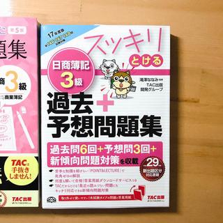 タックシュッパン(TAC出版)のスッキリとける 日商簿記3級(資格/検定)