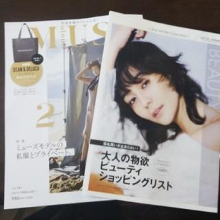 タカラジマシャ(宝島社)のオトナミューズ 雑誌のみ 2019年 2月号(ファッション)