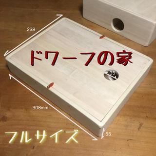 ハムスター 巣箱 ドワーフ用 木釘使用 地下型フルサイズ 桐製