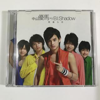 中山優馬w/B.I.Shadow - 中山優馬w/B.I.Shadow * 悪魔な恋