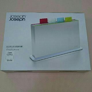 ジョセフジョセフ(Joseph Joseph)のjoseph joseph インデックスまな板(調理道具/製菓道具)