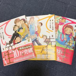 カドカワショテン(角川書店)のてぃ先生 1-3巻セット(少女漫画)