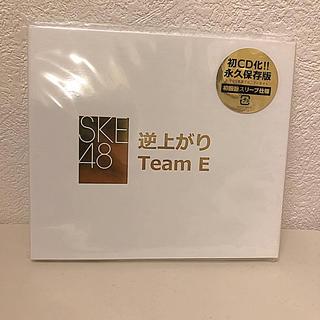 エスケーイーフォーティーエイト(SKE48)の(139) SKE48 逆上がり Team E 初回版スリーブ仕様(ポップス/ロック(邦楽))