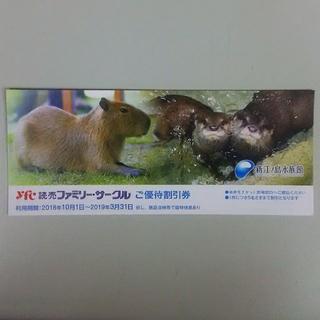 新江ノ島水族館割引券 1枚で5名まで有効 2019年3月31日まで有効(水族館)