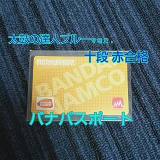 バンダイ(BANDAI)の太鼓の達人ブルーver.十段 赤合格 バンダイナムコ/バナパスポート(カード)