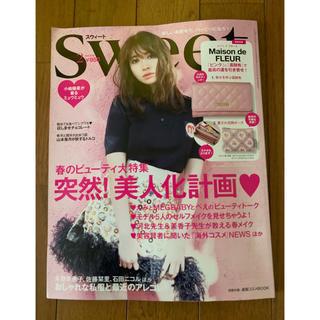 タカラジマシャ(宝島社)のSweet2月号♡未読品✨(ファッション)