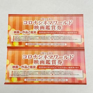 ♬ コロナ コロナワールド 映画 無料券 3/31まで 2枚セット 送料無料(その他)
