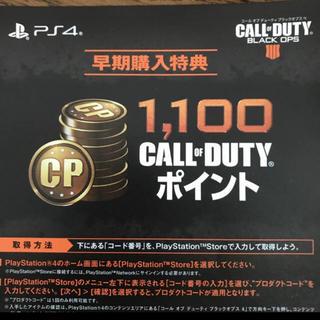 プレイステーション4(PlayStation4)のCODポイント 早期購入特典(家庭用ゲームソフト)