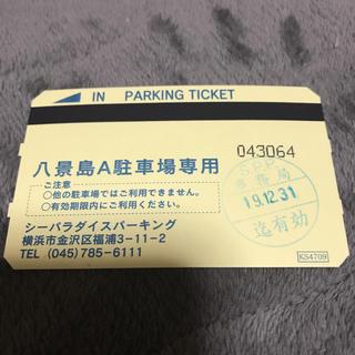 ☆八景島シーパラダイス A駐車場専用 無料券☆(水族館)