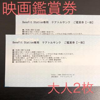 テアトルサンク 映画チケット 大人2枚(その他)