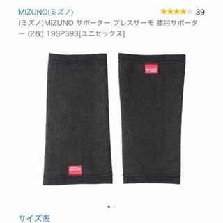 ミズノ(MIZUNO)のMIZUNO ブレスサーモ 膝用サポーター ランニング サポーター(ランニング/ジョギング)