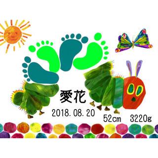 はらぺこあおむし 足形アート(手形/足形)
