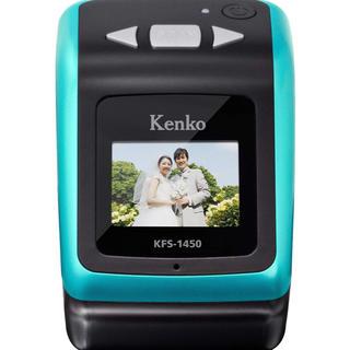 ケンコー(Kenko)のKenko フィルムスキャナー  KFS-1450(フィルムカメラ)
