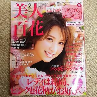 カドカワショテン(角川書店)の2019年2月号/美人百花(ファッション)