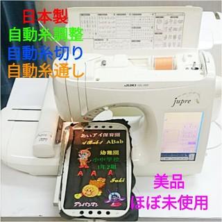❤お買得ほぼ未使用美品+刺繍機付/工場整備済☀日本製+自動糸調整☀ジューキミシン