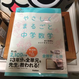 ガッケン(学研)の中学数学 3年分 DVD付き(参考書)