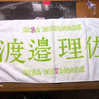 ケヤキザカフォーティーシックス(欅坂46(けやき坂46))の欅坂46 渡邉理佐 初期タオル(女性アイドル)