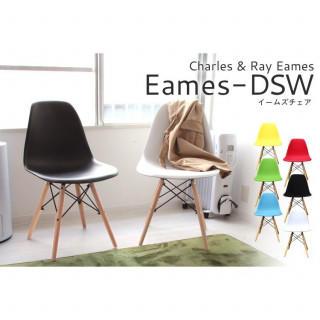 イームズ シェルチェア リプロダクト DSW eames チェア 椅子 イス(スツール)