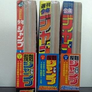 シュウエイシャ(集英社)の復刻少年ジャンプ パック1.2.3 まとめ売り(漫画雑誌)