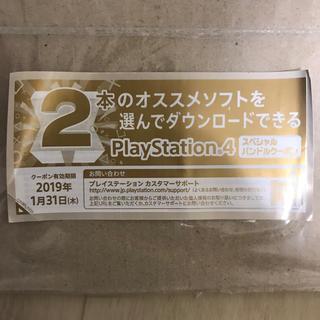 プレイステーション4(PlayStation4)のPlayStation 4 バンドルクーポン(家庭用ゲームソフト)
