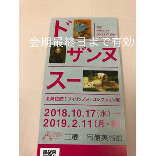 鑑賞券 2019.2.11会期最終日まで有効(美術館/博物館)