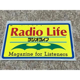 ラジオライフテレカ(ラジオ)