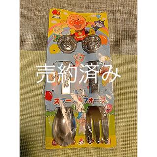 アンパンマン(アンパンマン)の非売品☆アンパンマン スプーン & フォーク セット(スプーン/フォーク)