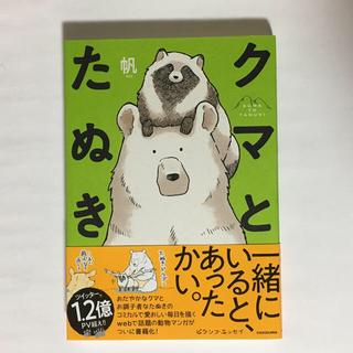 カドカワショテン(角川書店)のクマとたぬき 帆(その他)