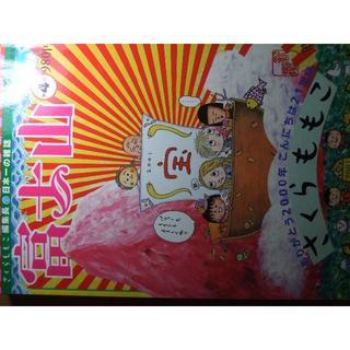 本・雑誌・さくらももこ編集長・富士山・さくらももこエピソードがいっぱい(その他)