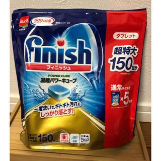 アースセイヤク(アース製薬)のフィニッシュタブレット 食器洗浄機洗剤 5g×150粒(洗剤/柔軟剤)