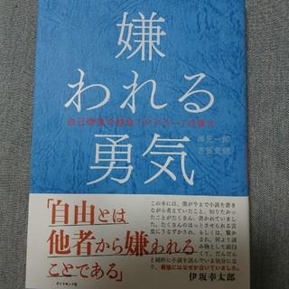ダイヤモンド社 - 嫌われる勇気 岸見一郎/古賀史健